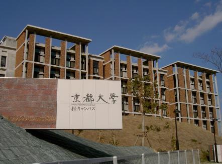 京都大学桂キャンパス